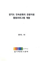 경기도 민속문화의 관광자원 활용프로그램 개발