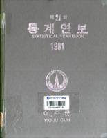 여주군 통계연보 1981년 제21회