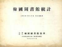 한국도서관통계(韓國圖書館統計) 1962년