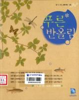 푸른 반올림 ; 경기도 4대 하천 수질개선 & 환경공영제