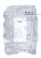 경기도 성곽 : 하남시