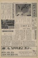 이천새소식 1979년 제11호