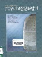 남양주 구리 : 우리 고장 문화알기 2
