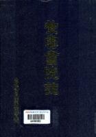 자운서원지 : 紫雲書院