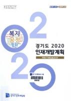 경기도 2020 인재개발계획