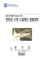 한탄강 수계 수질개선 종합대책 ; 좋은 물 만들기 project 2010