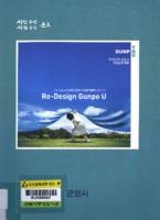 2020년도 군포시 주요 업무계획(Re-Design Group U)