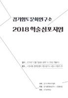경기향토문화연구소 ; 2018 학술심포지엄