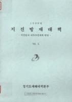 경기도 1999년 지진방재대책 ; 지진방재 세부추진계획 반영
