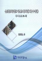 신천하천기본계획(재수립) 부록보고서