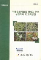 위해외래식물의 생육지 분포 실태조사 및 제거방안 ; 최종보고서