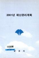 군포시 재난관리계획 2001년