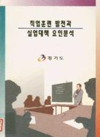 직업훈련 발전과 실업대책 요인분석