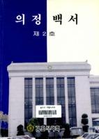김포시 의정백서 1998년 제2호