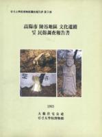 [고양시 능곡지구문화유적 및 민속조사보고서] : 高陽市 陵谷地區文化遺跡 및 民俗調査報告書
