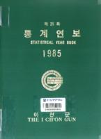 이천군 통계연보 1985년 제25회