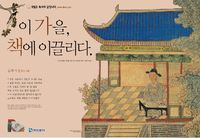 2010 독서의달 포스터 ;  이 가을, 책에 이끌리다