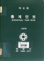 안양시 통계연보 1979년 제6회