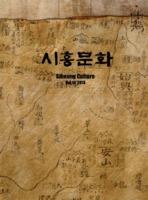 시흥문화 2013년 제16호