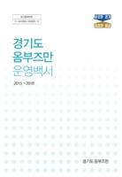 경기도 옴부즈만 운영백서 ; 2015~2018