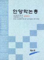 안양학논총 2004년 제4호