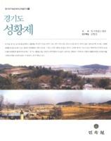 경기도 성황제 ; 경기도무형문화학술조사 4