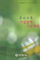 2005 여성정책 기본계획