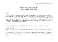 수원 초등학교 교육의 산 증인 이영재선생님의 이력과 사진들 : 수원 초등학교 교육의 산 증인 李榮宰선생님의 이력과 사진들