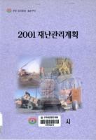구리시 재난관리계획 2001년