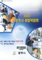 2003 광주시 취업박람회