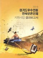 2016 경기도 우수전통 민속보존단체 지원사업 결과보고서