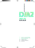 DMZ 세계유산 등재기반구축을 위한 접경지 주민 아카데미