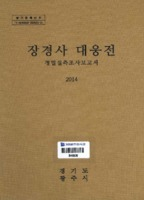 경기도 지정문화재 장경사 대웅전 정밀실측조사보고서