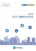 경기도 사회조사 보고서 2018년