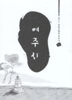 경기도 전통사철 : 여주시