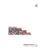 2013 경기건축문화제 (결과보고)