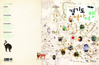 경기도 역사여행 [사건 편-교사지도용] ; 중학교 자유학년제 활용교재