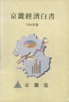 경기경제백서 1994년