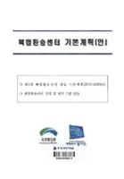 경기도 복합환승센터 기본계획 안