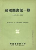 한국도서관통계(韓國圖書館統計) 1970년