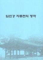 임진강 지류천의 정자