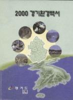 2000 경기환경백서