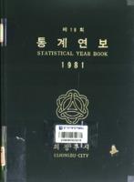 의정부시 통계연보 1981년 제19회