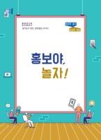 홍보야, 놀자! ; 경기도가 만든 정책홍보 가이드