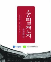 숭렬전지(崇烈殿誌) ; 숭렬전 연혁.전례.문헌자료.역사