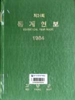 고양군 통계연보 1984년 제24회