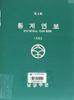 남양주군 통계연보 1982년 제3회