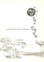 남한강 유역의 강마을 민속현장조사