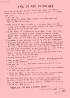 경기도 교육위원회 감사 결과의 허구성