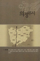 경기도의 설화와 민담 : 의정부시